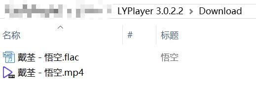 灵音播放器【集搜索下载播放的音乐小神器】