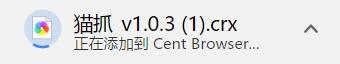 Cent(百分)浏览器(插件篇)【相信我!用了这个你会把别的浏览器都给遗忘!】