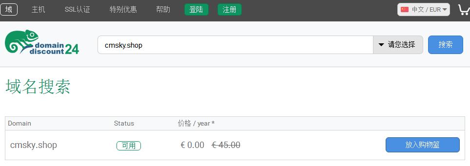 免费.shop域名