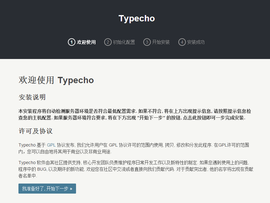 typecho_install_01.png