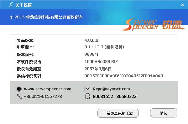 Windows版 锐速破解版