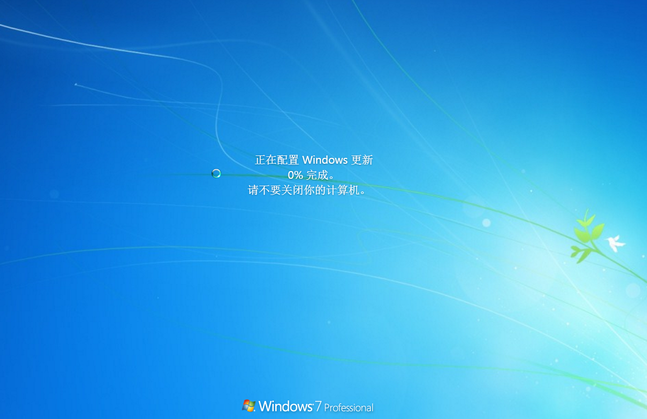 模拟Windows 7