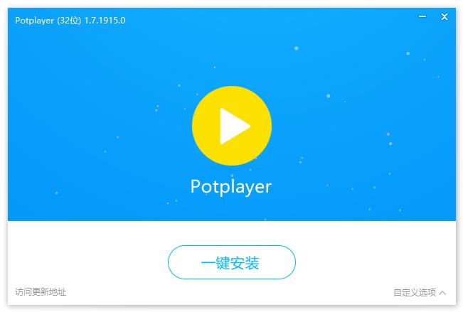 PotPlayer 去广告美化增强版(1.7.21295)