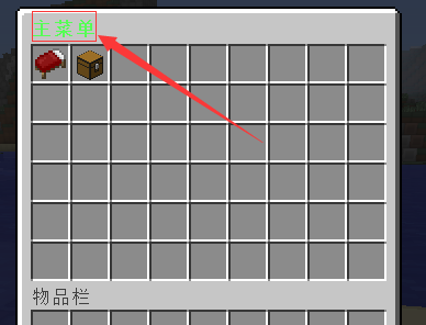 DeluxeMenus】[PCD]全面教程+搭配变量插件制作菜单- 联机教程- Minecraft