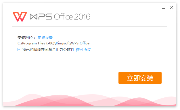 WPS Office 2016 Pro Plus Vba (10.8.0.6206)