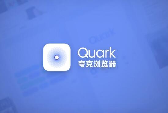 夸克浏览器V2.4.2.986官方版发布下载 支持安卓P