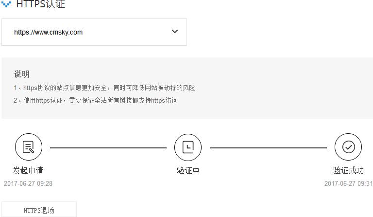 开启百度站长工具https认证,让搜索结果用https展现