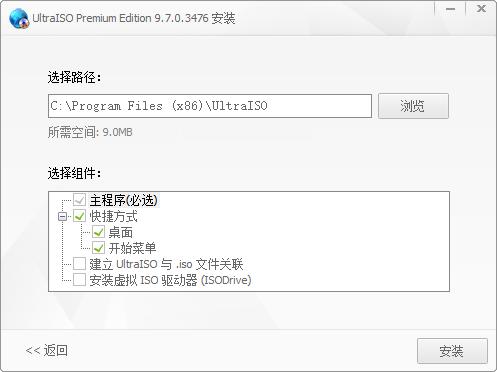 专业ISO工具,UltraISO Premium Edition(9.7.5.3716)